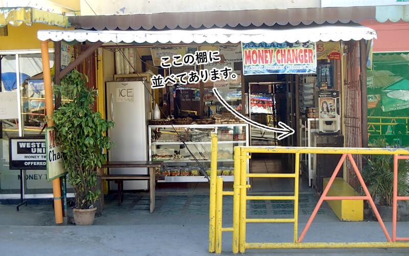 美味しい!安い!食べたら止まらない!プエルトガレラのおみやげ VOL.003|ミンドロ島バナナチップス