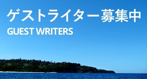 【お知らせ】プエルトガレラの魅力を発信してみませんか?プエルトガレラ.comでは寄稿(ゲスト記事)を募集しています。