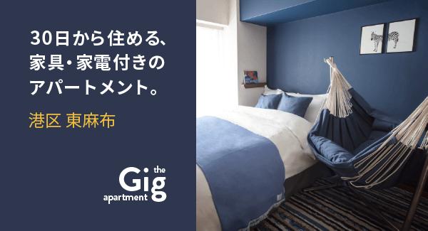 the Gig apartmentは30日から利用できる家具家電付きアパートメントです。